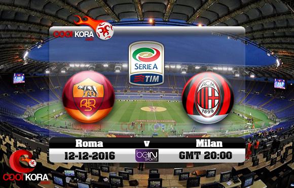 مشاهدة مباراة روما وميلان اليوم 12-12-2016 في الدوري الإيطالي
