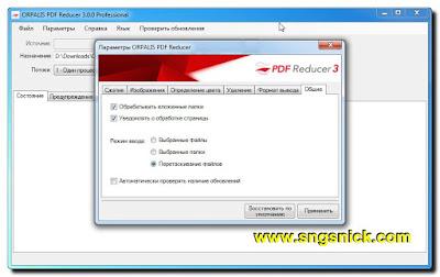 Orpalis  PDF Reducer Pro 3 - Настройки - Перетаскивание файлов