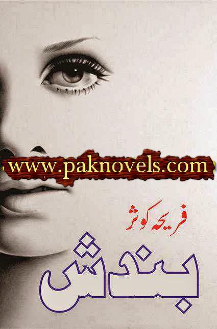 Bandish By Fariha Kausar