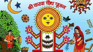 जानिए करवा चौथ 08 अक्टूबर, (रविवार) 2017 को क्यों और कैसे मनाएं (करवा चौथ 2017 का मुहूर्त)-Know-why-Karwa-Chauth-is-celebrated-on-October-08-Sunday-2017
