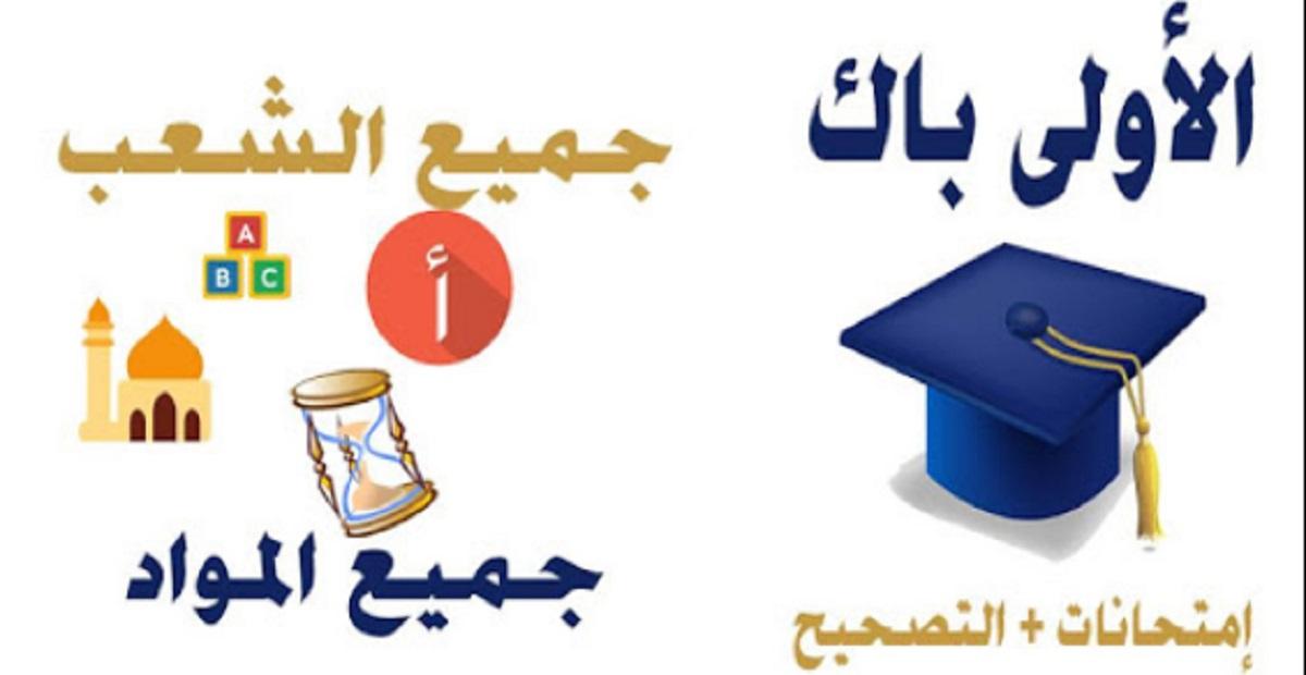اولى باك علوم تجريبية،علوم رياضية، دولي خيار فرنسية، ملخصات و دروس مع تمارين محلولة