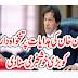 Imran Khan Ki Hadayat Par Tanhwa dar Tbkay Ko Bari HushKhabri.