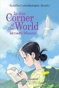 In This Corner of the World (2017) แค่วาดฝันให้โลกสวย HD