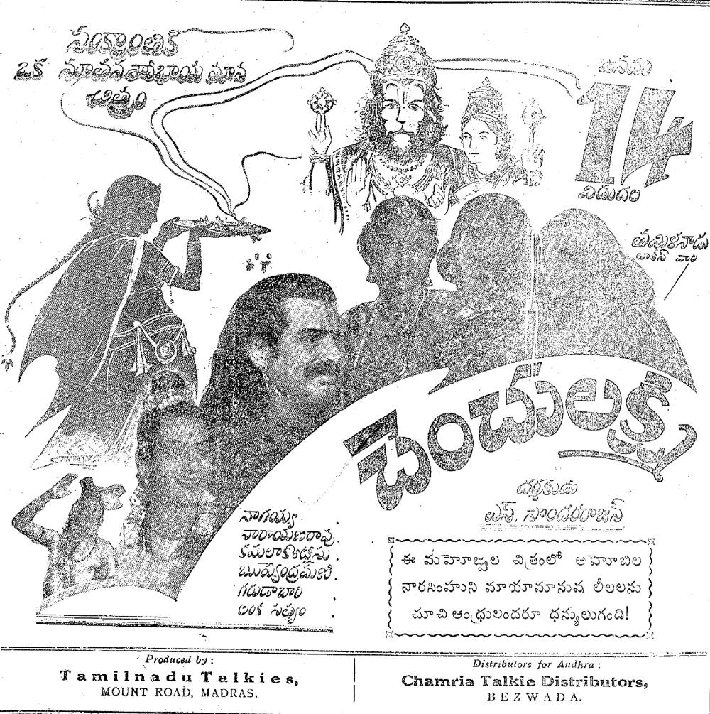 Chenchu Lakshmi (1943)