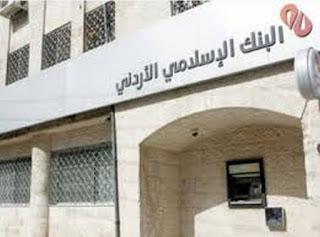البنك الاسلامي الاردني