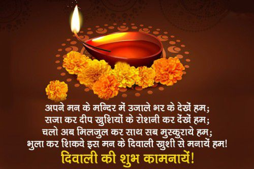 Happy Diwali Wishes, Quotes, Messages in Hindi 2018