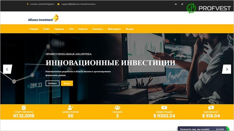 Alliance Investment обзор и отзывы HYIP-проекта