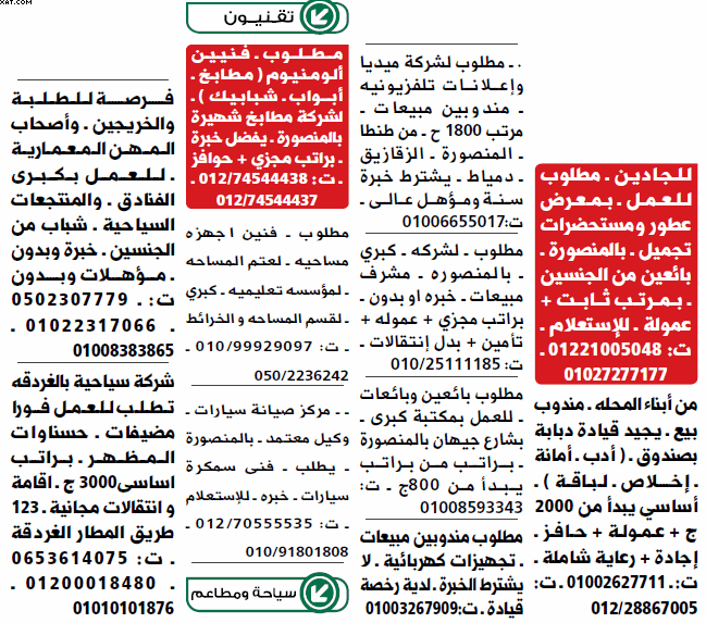 gov-jobs-16-07-21-01-34-47