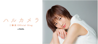 https://ameblo.jp/kudo--haruka/