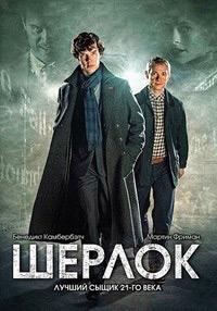 1. Шерлок 4