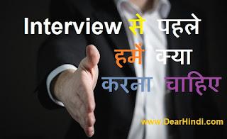 interview se pahle kya kare,introduction,behavior,body language in hindi,