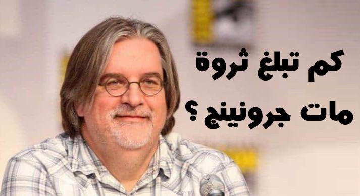 الكوميدي  مات جرونينغ 2019 2020