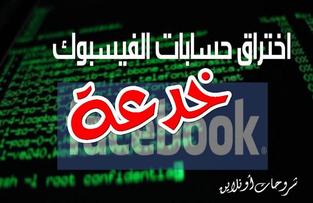 هام : تحذير خدعة اختراق الفيسبوك 2017 | Facebook Hack