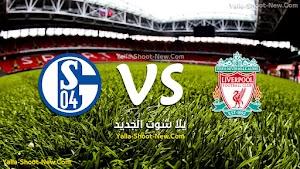 موعد مباراة ليفربول وشالكه 06-08-2019 في مباراة ودية - تم الغاء المباراة