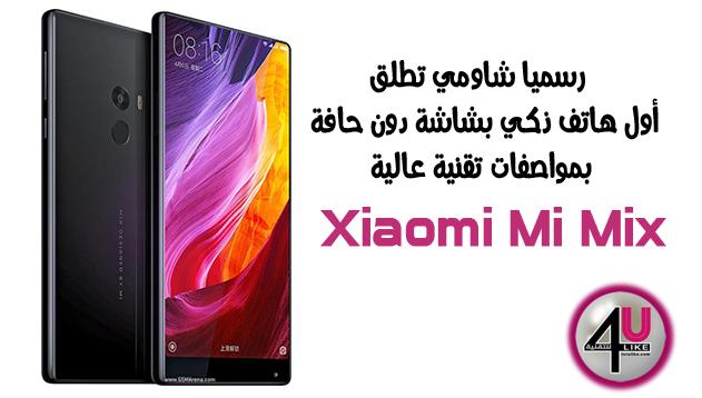 رسميا شاومي تطلق Xiaomi Mi Mix أول هاتف ذكي بشاشة دون حافة بمواصفات عالية وأسعار مميزة