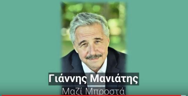 Γ.Μανιάτης: Την Κυριακή κάνουμε την ανατροπή (βίντεο)