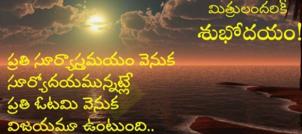 BEST MORNING QUOTES IN TELUGU