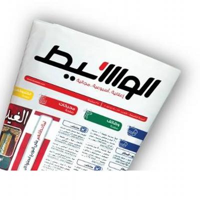 وظائف جريدة وسيط القاهرة والجيزة الثلاثاء 5-3- 2019 لجميع المؤهلات والتخصصات شاهد الان