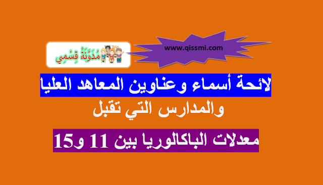 أسماء وعناوين المعاهد العليا والمدارس التي تقبل معدلات الباك بين 11 و15