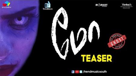 MO – Teaser | Horror Comedy Movie | Aishwarya Rajesh, Suresh Rav