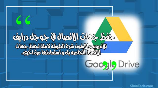 حفظ جهات الاتصال في جوجل درايف