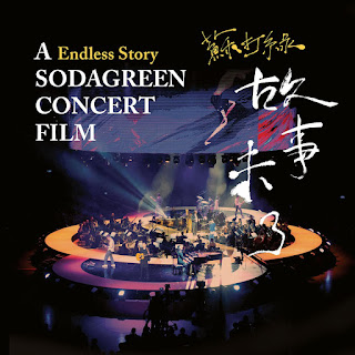 故事未了音樂電影 A Endless Story Sodagreen Concert Film - 蘇打綠Sodagreen