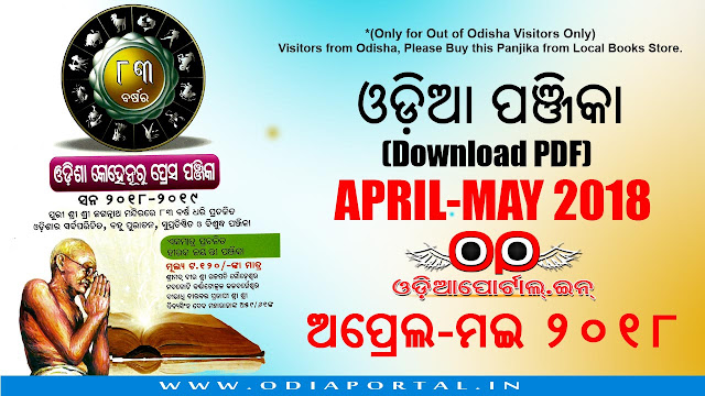 Kohinoor Press Odia Panji For Mesa (ମେଷ) Month (April-May 2018) - Download eBook (PDF), DOWNLOAD PANJI FOR MARRIAGE, THREAD CEREMONY,