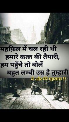 100+ Best Life Status in Hindi Words for Whatsapp (2019