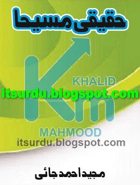 Haqeeqi Masiha By Majeed Ahmed Jai