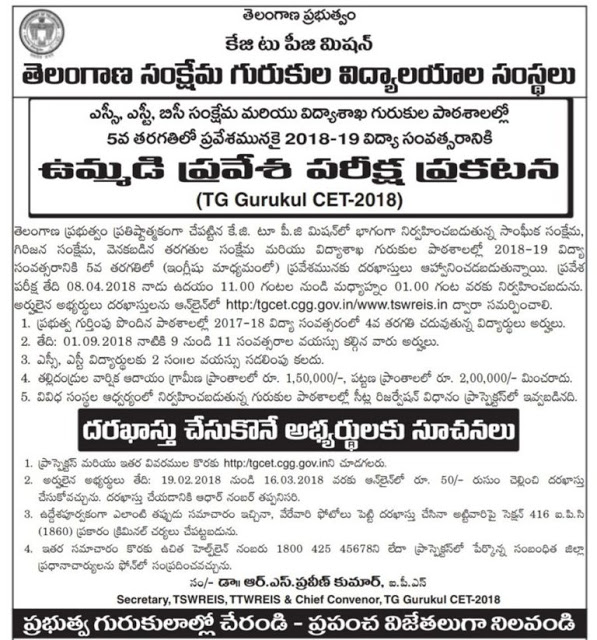TG Gurukul CET 2019 Application Form, hall ticket, results for 5th class gurukulam exam