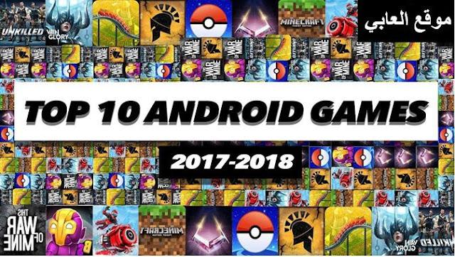 تحميل افضل العاب اندرويد 2018 Download the best Android games