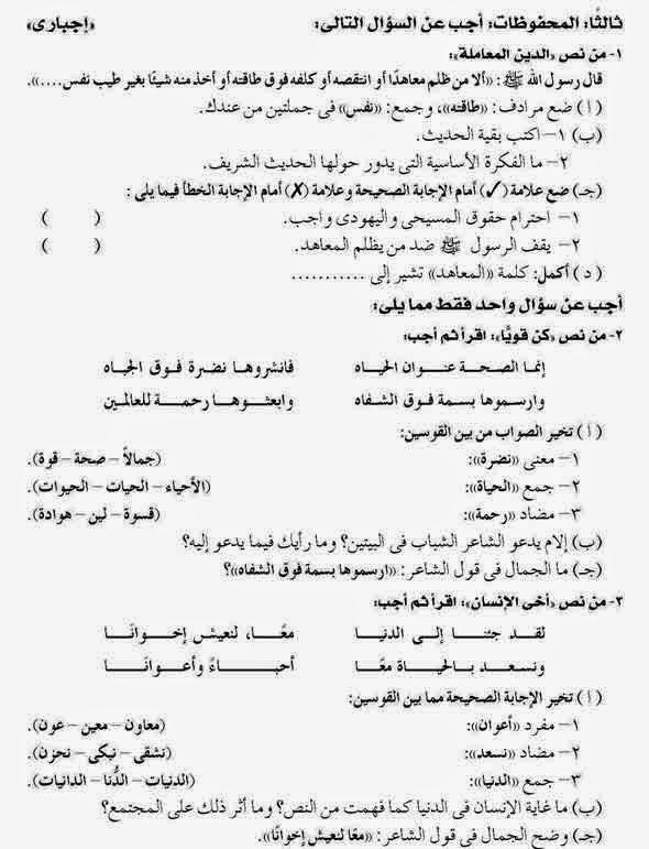 امتحان اللغة العربية محافظة دمياط للسادس الإبتدائى نصف العام ARA06-10-P2.jpg