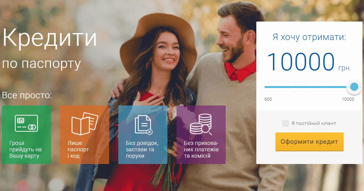 Швидко Гроші - кредит онлайн