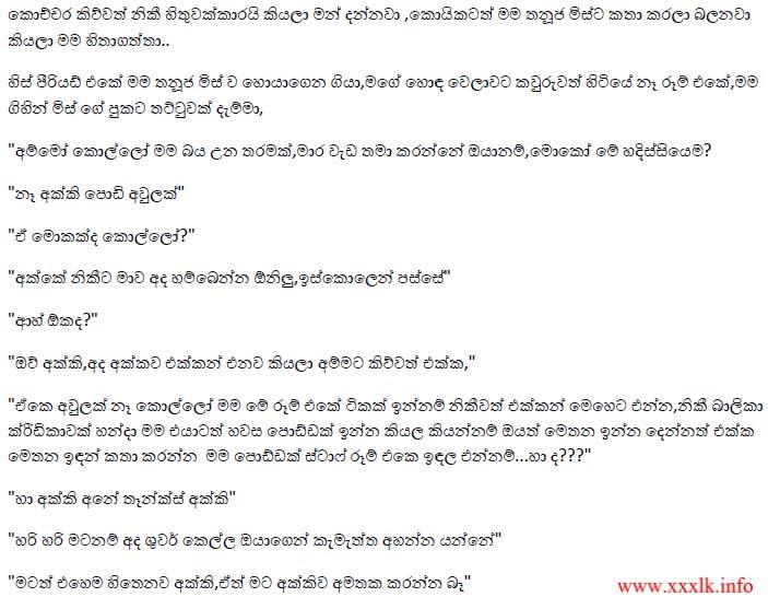Sinhala Wela 2016: Sinhala Wela Katha Ape Amma