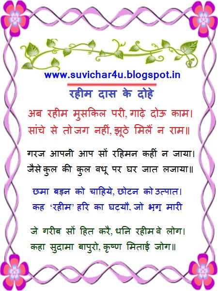 Ab Rahim Muskil Pari, Gaadhe Dou Kaam.