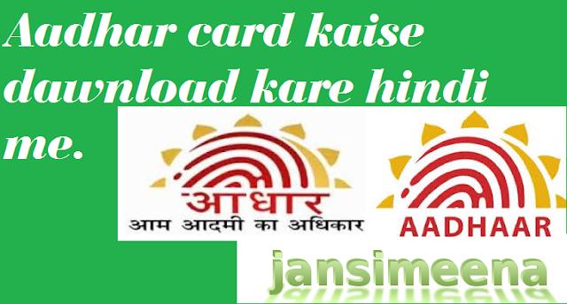 adhaar card dawnload kaise kare