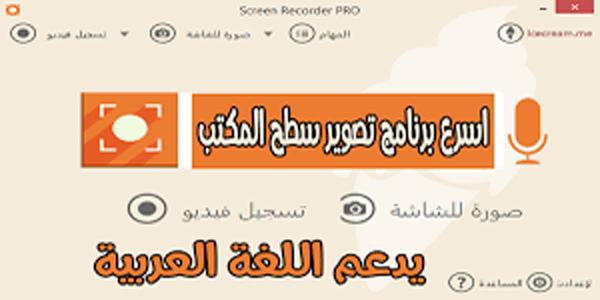 download a program desktop photography video and audio Arabic