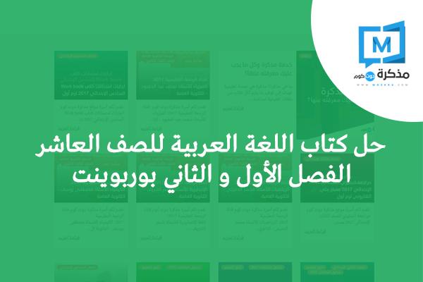 حل كتاب اللغة العربية للصف العاشر الفصل الأول و الثاني بوربوينت