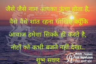 Suvichar in Hindi | सर्वाधिक पढ़े गए 10 सुविचार