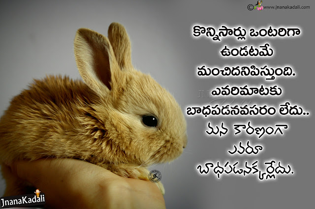 alone life thoughts in telugu, telugu famous words on life, nice telugu online alone life quotes