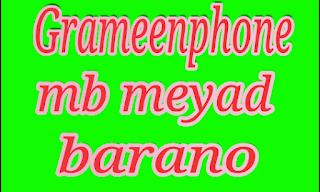 জিপি ইন্টারনেট মেয়াদ বৃদ্ধি ২০১৬,বাড়িয়ে নিন gp ইন্টারনেট এর মেয়াদ, 2017,বাড়িয়ে নিন gp ইন্টারনেট এর মেয়াদ ১মাস 2016,gp mb মেয়াদ,gp mb মেয়াদ,বারান 2017 grameenphone সিমের mb এর মেয়াদ বাড়িয়ে, gp mb মেয়াদ 2016,বাড়িয়ে নিন gp ইন্টারনেট এর মেয়াদ,১মাস ২০১৭,gp mb মেয়াদ বারান 2016,জিপি,  বাড়িয়ে নিন gp ইন্টারনেট, এর মেয়াদ ১মাস,বাড়িয়ে নিন gp ইন্টারনেট এর মেয়াদ ১মাস 2016,gp mb মেয়াদ 2017.