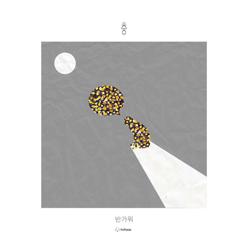 [Single] Choong – Welcome