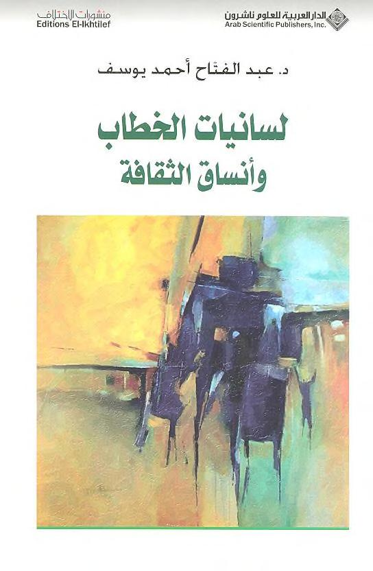 لسانيات الخطاب و أنساق الثقافة pdf