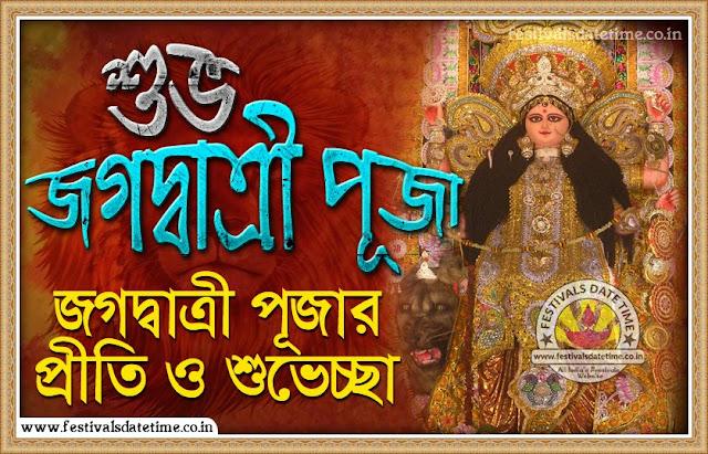 Jagaddhatri Puja Bengali Wallpaper, Jagaddhatri Pooja Wallpaper Free Download