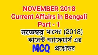 current affairs - November-2018 mcq in bengali part-1