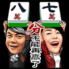 Mahjong 371 × Kangsi Coming...Again!