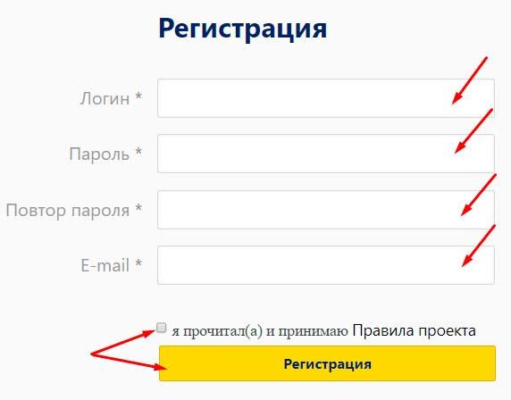 Регистрация в Spuma 1