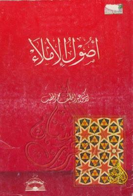 تحميل كتاب أصول التربية الإسلامية محمد شحات الخطيب pdf