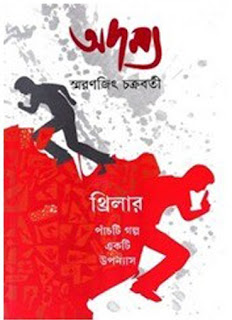 Admya by Smaranjit Chakraborty