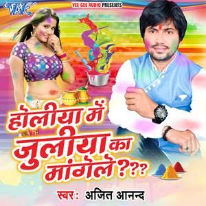 Watch Promo Videos Songs Bhojpuri Holiya Me Juliya Ka Mangele 2017 Ajit Anand Songs List, Download Full HD Wallpaper, Photos.